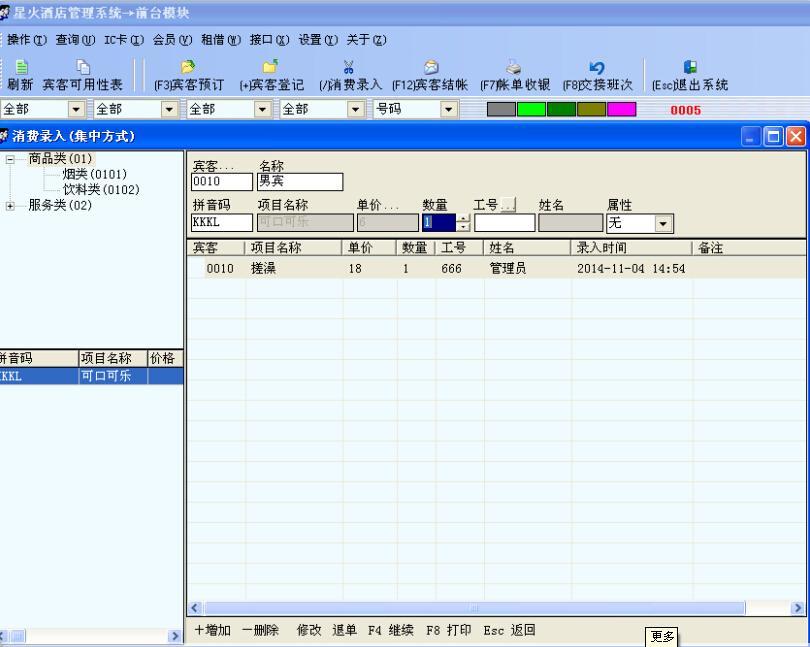 星火餐厅管理软件餐饮管理系统餐饮收银点餐软件