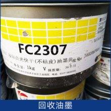 回收油墨价格 塑料编织袋多色油墨收购 河北厂家回收胶版油墨胶印油墨 欢迎来电咨询