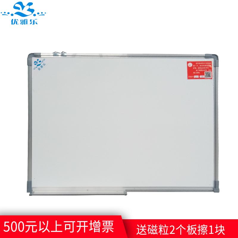 优雅乐100*150cm磁性白板厂家直销,挂式可配支架尺寸可定制