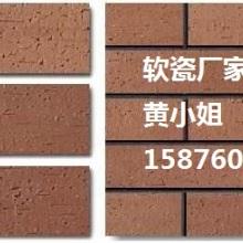 重庆MCM软瓷、外墙砖厂家直销15876091220