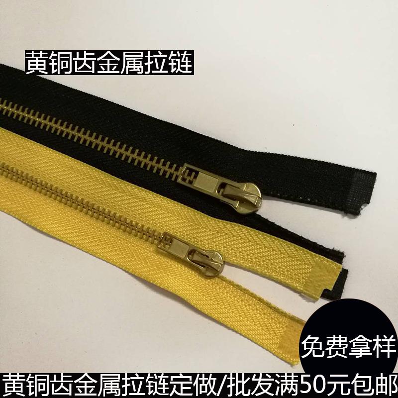 黄铜拉链 3号5号8号拉链定做纯铜金属拉链厂家直销黄铜拉链定做