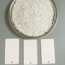 ABS白色遮光塑料ABS白色不透光不漏光注塑料