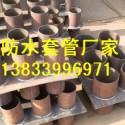 防水套管标准S312图片
