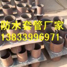 消防水池用防水套管DN100 A型防水套管 批发防水套管价格