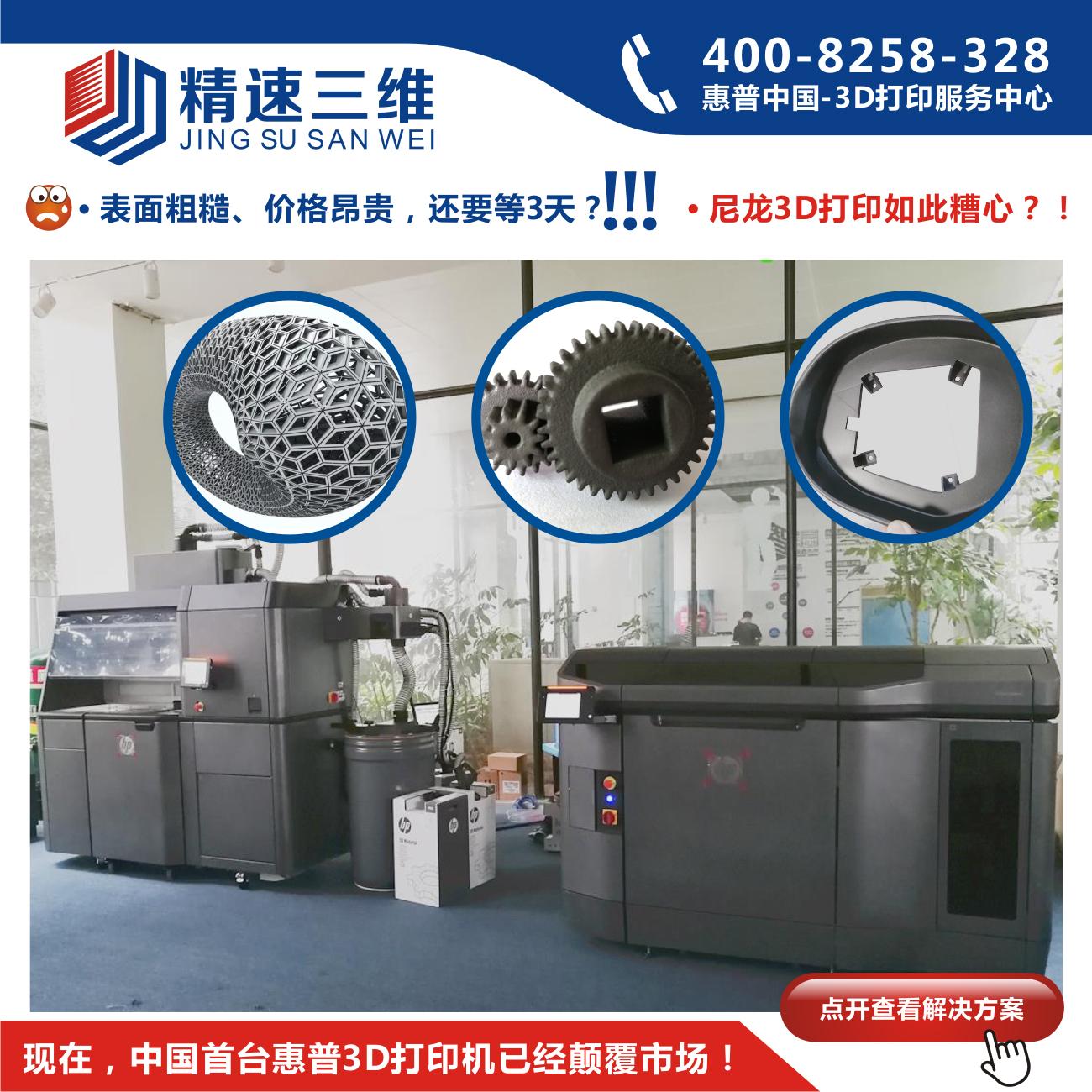 惠普3d打印机 加工手板模型制作 3d打印模具 硅胶模具 手板模具 复模 小批量生产 3d打印手板模型 3d打印加工服务