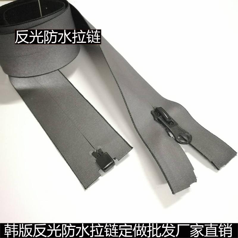 反光防水拉链 5号尼龙拉链反光拉链定做 韩版防水拉链厂家