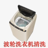 冰箱清洗 冰箱清洗公司 波轮洗衣机清洗 深圳波轮洗衣机清洗 深圳