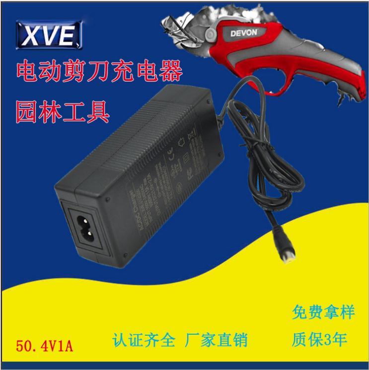园林工具电动剪刀充电器制作批发 50.4V1A电动剪刀充电器定制厂家