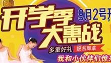 西藏自治区少儿舞蹈培训高端儿童舞蹈培训领导品牌供应高级的儿童舞蹈培训图片