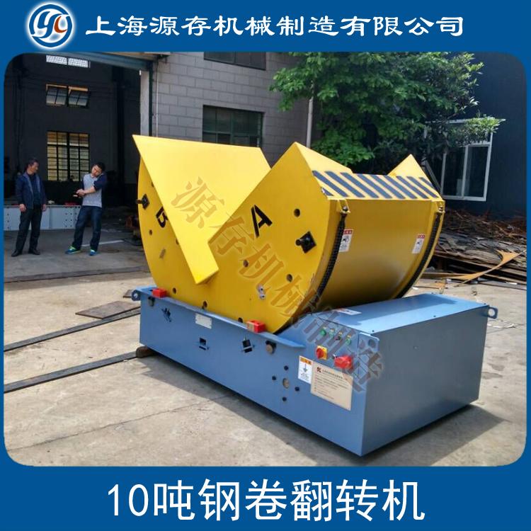 自动钢卷翻转机 钢带翻模机  10吨模具翻转机