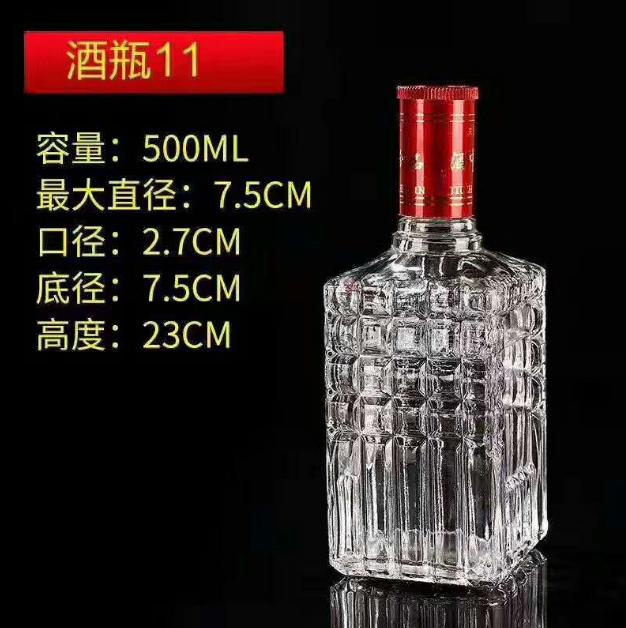 高档厚底白酒瓶 1斤装玻璃酒瓶 方形玻璃酒瓶定做