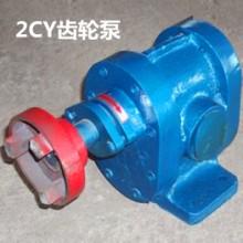 电动铸铁齿轮油泵2CY-3/2.5批发