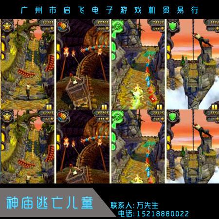 神庙逃亡儿童 儿童大型电玩城娱乐设备 投币游戏机 酷跑游戏机 厂家直销