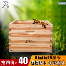 益精继箱中蜂意蜂标准继箱25cm全杉木可浸蜡厂家直销中蜂意蜂标准继箱图片
