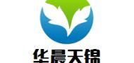 深圳市华晨天锦国际货运代理有限公司