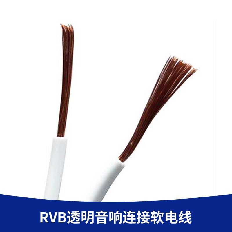 厂家直销 RVB透明音响连接软电线 软电线无氧铜国标 音箱线