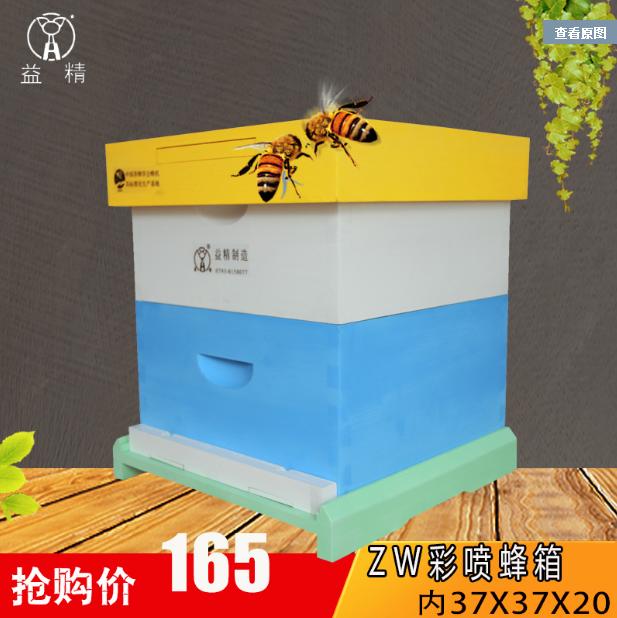 益精蜂箱 十框中 意 蜂箱 彩绘蜂箱 彩喷蜂箱 喷漆蜂箱 已组装 十框彩绘蜂箱