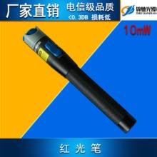 光纤测试笔|光纤测试笔10mk光纤测试笔红光笔10公里批发