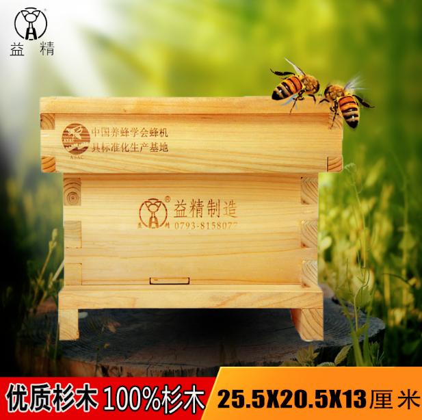 益精牌小交尾箱20.4X25.3X13蜂具巢厂家直销工具