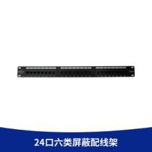 厂家直销 24口六类屏蔽配线架 千兆网络RJ45电脑信息插座配线架批发