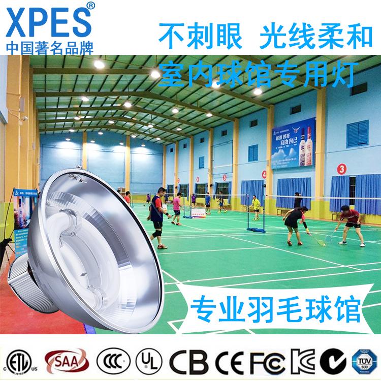 广东厂家直销室内羽毛球场灯200W不刺眼 室内羽毛球馆灯