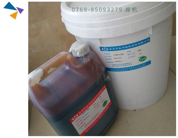 供应环氧树脂胶 广州环氧树脂胶  广州环氧树脂胶厂家  环氧树脂胶