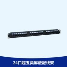 厂家直销 24口超五类屏蔽配线架 双通网络配线架 非屏蔽配线架