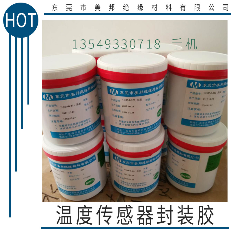 厂家批发 温度传感器灌封胶 温度传感器封装胶 热敏电阻封装胶水绝缘 品质保障