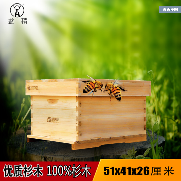 益精牌蜂箱 交尾箱 51x41养蜂工具无缝优质杉木蜂箱中蜂箱益蜂