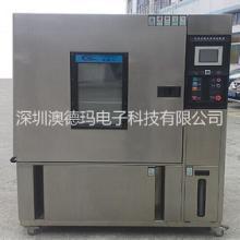 GDWX225-20-880恒温恒湿箱恒温恒湿试验箱可程式恒温恒湿箱批发