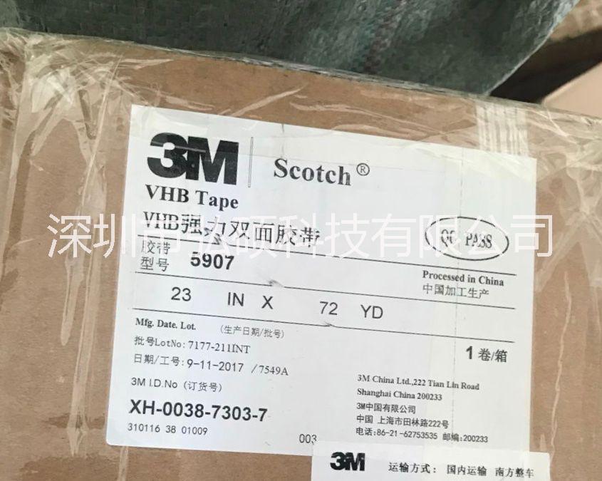 3M5907防水泡棉