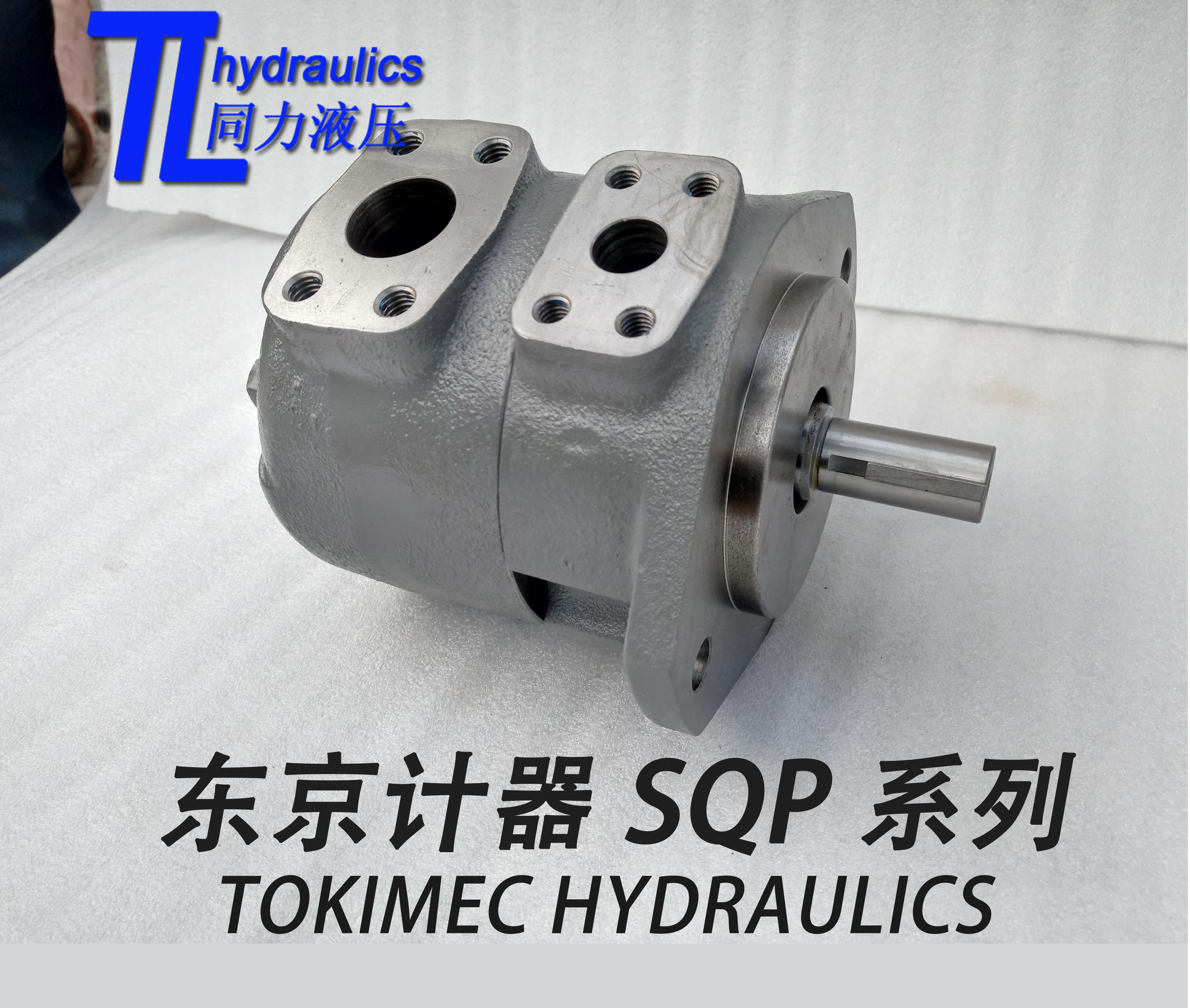 供应TOKIMEC油压泵双联泵单联叶片泵TOKIMEC  SQP2-12-1D-18
