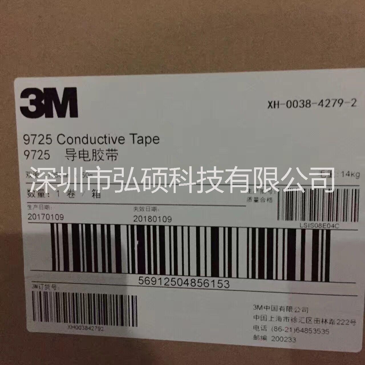 3M9725棉纸导电胶