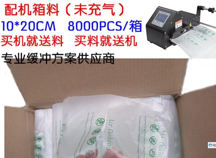 10*20CM充气袋缓冲袋填充袋气泡袋未充气一箱全国包邮