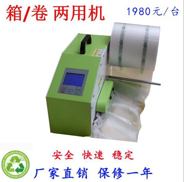 空气袋充气机充气设备缓冲气袋机 纸箱填充袋设备1台机+5箱膜
