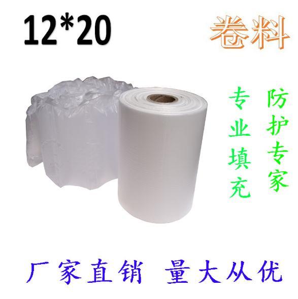 12*20CM充气袋缓冲袋填充袋气泡袋未充气卷料全国包邮