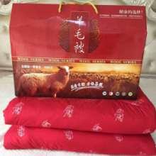 会销礼品5斤羊毛被加大加厚双人羊毛被厂家低价直销代加工贴牌批发