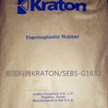 美国科腾SEBS-G1780系列〔粉体〕聚合物PP.PA改性剂