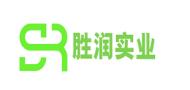 东莞市胜润实业有限公司