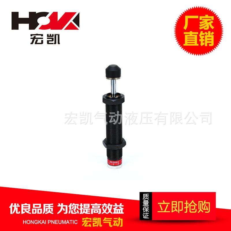 AD2525气动元件油压液压缓冲  机械液压缓冲器