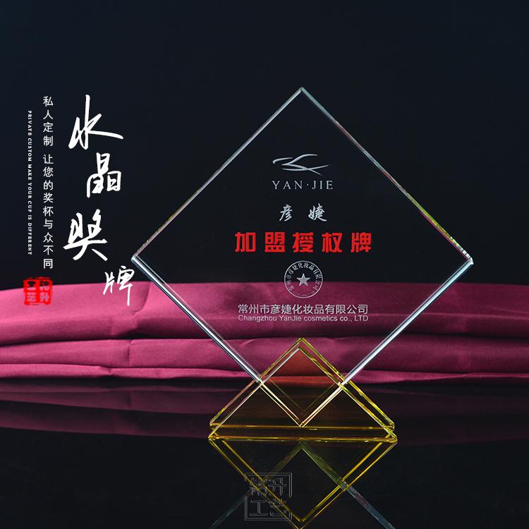 品牌加盟授权牌水晶奖牌 菱形奖牌现货供应 免费刻字和logo 深圳