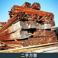 二手方管 方形截面形状尺寸的型钢 加工耐腐蚀耐低温性能好欢迎致电图片