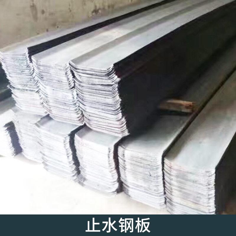 新疆止水钢板供应销售