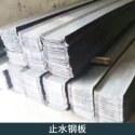 新疆止水钢板批发图片