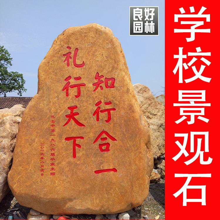 大型黄蜡石 黄蜡石价格 广东园林造景黄蜡石 刻字石头