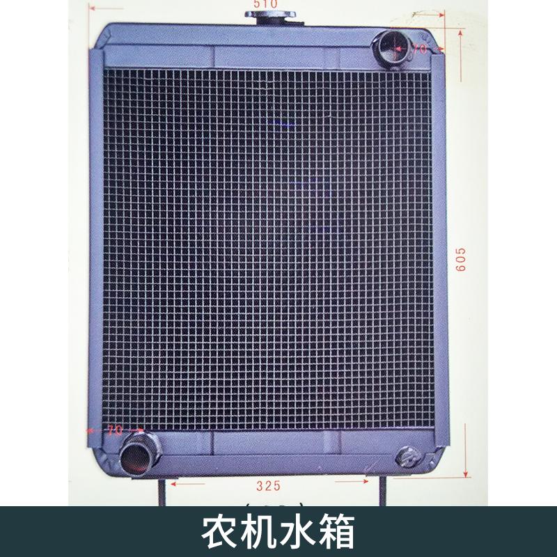 厂家直销 东方红70、75、80、85水箱  清江65、75、80水箱  河南新乡农机水箱