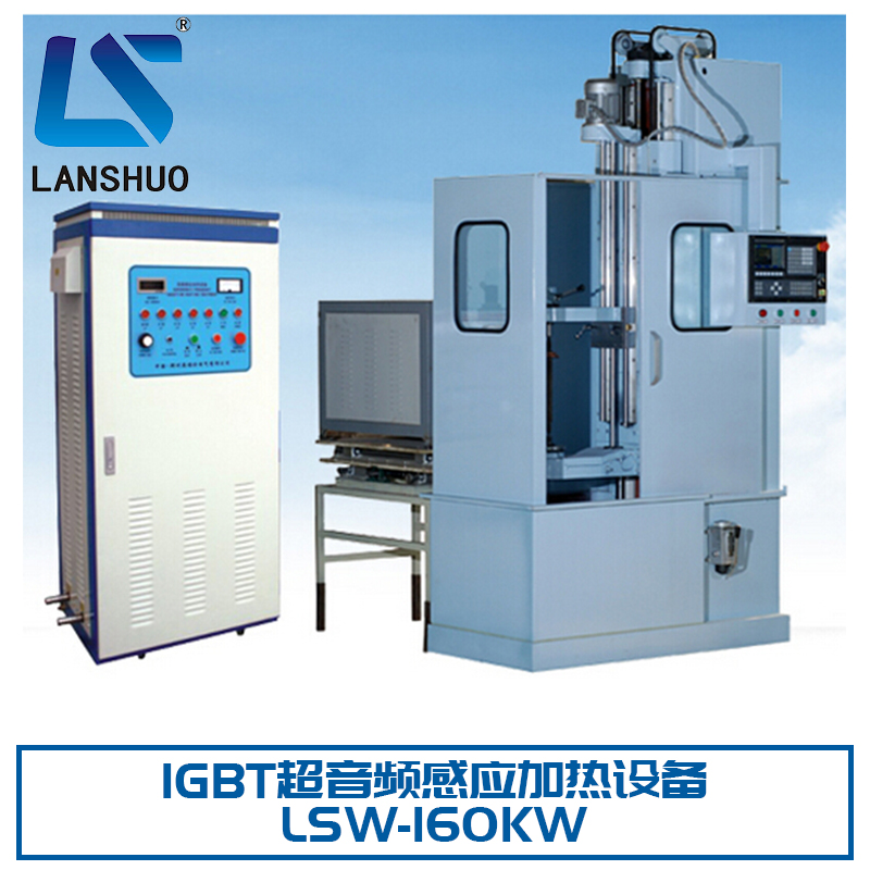 IGBT超音频感应加热设备供应 LSW-160KW 超音频感应加热机 金属热处理炉淬火机 欢迎来电订购