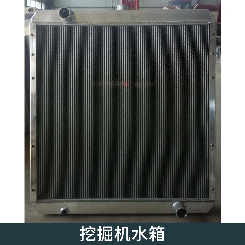 厂家直销日立EX200-6挖掘机水箱975*78 大宇系列挖掘机水箱 河南新乡挖掘机水箱