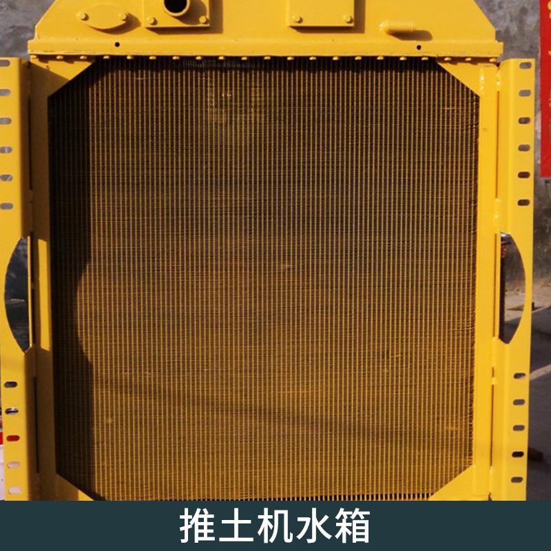厂家直销 河南推土机水箱 16Y-03A-03000 推土机水箱