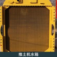 厂家直销 河南推土机水箱 16Y-03A-03000 推土机水箱图片